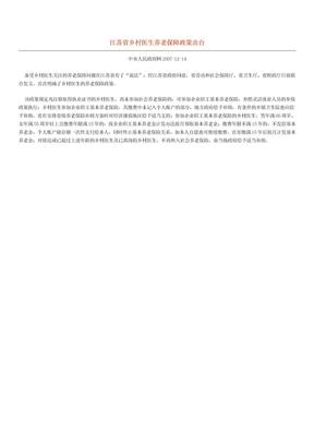 江苏省乡村医生养老保障政策出台.doc