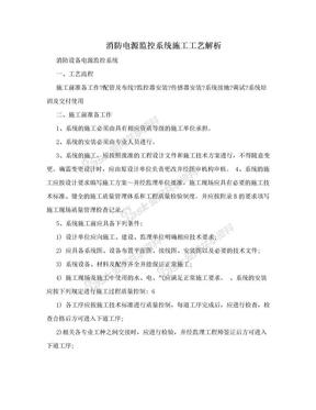 消防电源监控系统施工工艺解析.doc