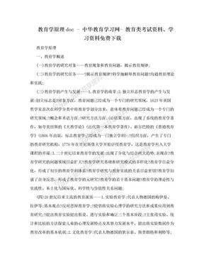 教育学原理doc - 中华教育学习网- 教育类考试资料、学习资料免费下载.doc
