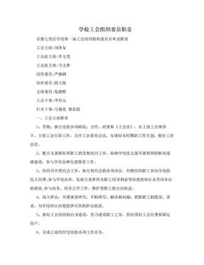 学校工会组织委员职责.doc