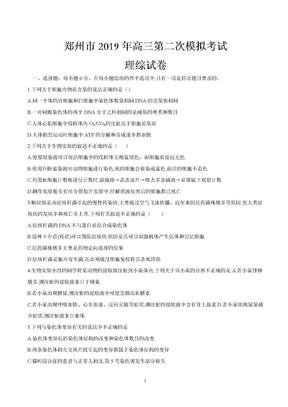 郑州市2019年高三第二次模拟考试 理科综合试题.doc