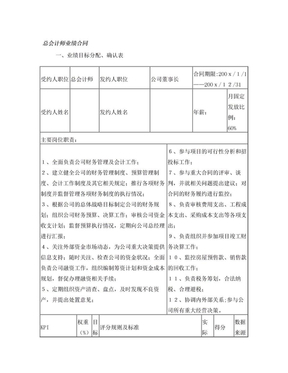 总会计师业绩合同.doc
