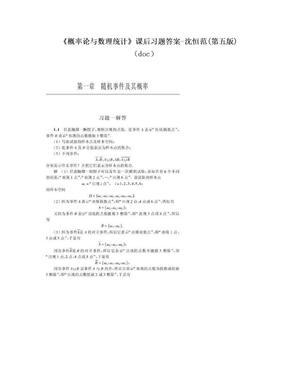 《概率论与数理统计》课后习题答案-沈恒范(第五版)(doc).doc