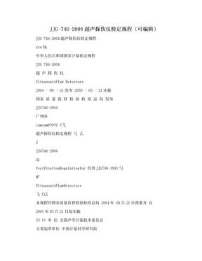 JJG-746-2004超声探伤仪检定规程(可编辑).doc