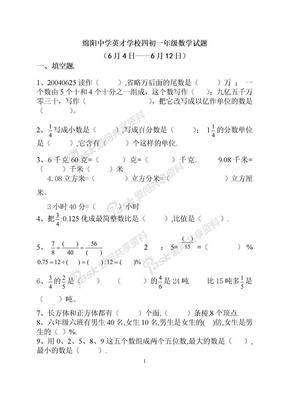 绵阳中学英才学校四初一年级数学试题.doc