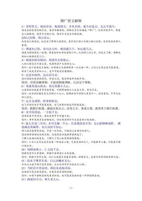 增广贤文全文及其解释.doc
