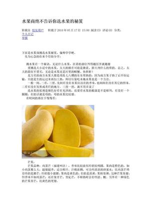 水果商绝不告诉你选水果的秘笈.doc
