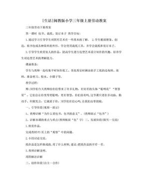 [生活]闽教版小学三年级上册劳动教案.doc