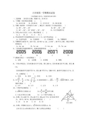 八年级(上册)数学期末试卷.doc