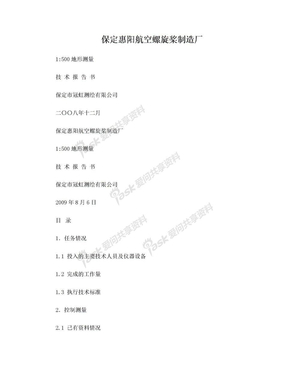 南李庄铁矿地形测量技术报告书.doc