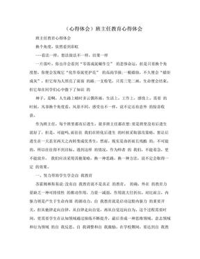 (心得体会)班主任教育心得体会.doc