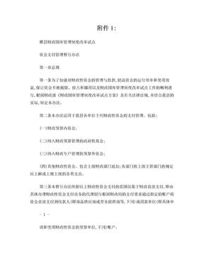国库集中支付管理暂行办法.doc
