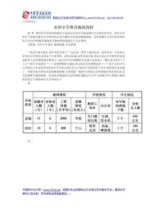 小学教育论文:农村小学教育瓶颈浅析.doc