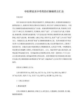中医理论及中草药治疗肺癌药方汇总.doc