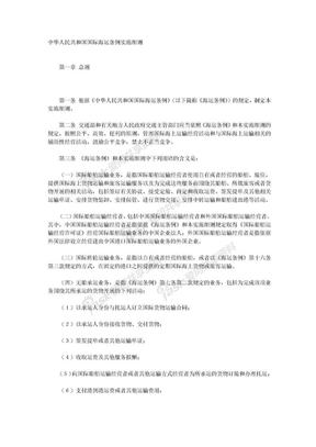 法规中华人民共和国国际海运条例实施细则.doc