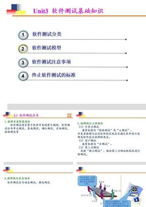 hw软件测试(周)3.ppt