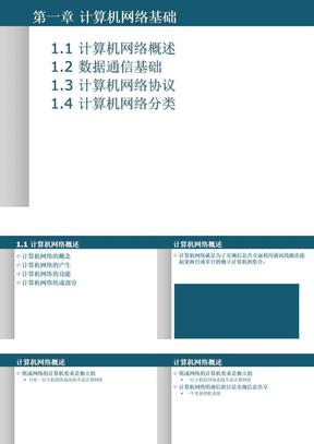2009计算机组网技术课件.ppt