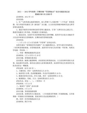 学习雷锋活动记录.doc
