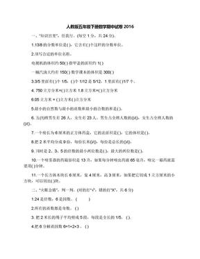 人教版五年级下册数学期中试卷2016.docx