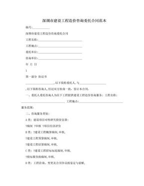 深圳市建设工程造价咨询委托合同范本.doc