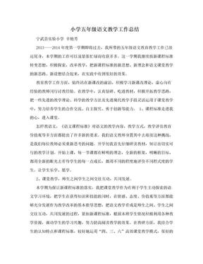 小学五年级语文教学工作总结.doc