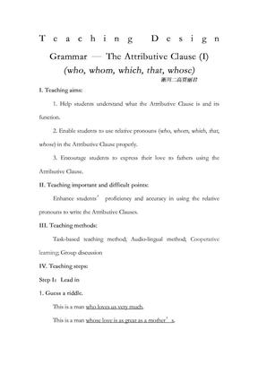 高中英语 --定语从句教学设计-优质课.doc