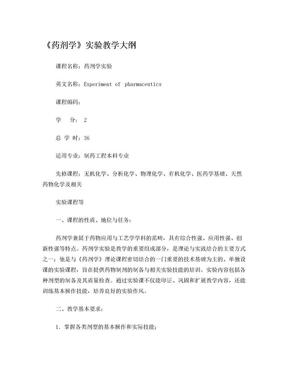药剂学实验大纲.doc