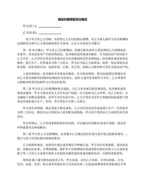 商业价格保密协议格式.docx