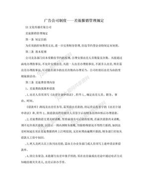 广告公司制度——差旅报销管理规定.doc