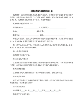 代理销售委托授权书范本3篇.docx