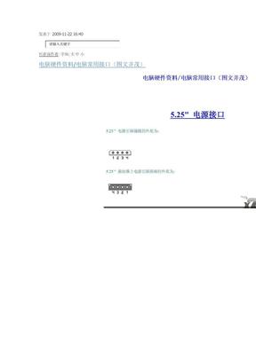 电脑硬件资料-常用接口(图文并茂).doc