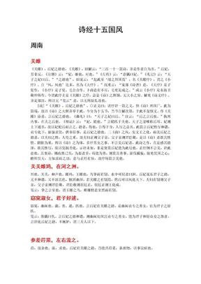诗经十五国风(毛诗郑笺).doc
