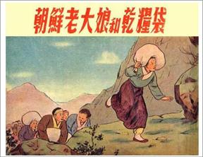 朝鲜老大娘和干粮袋(连环画).pdf