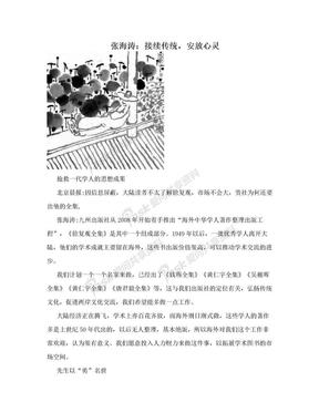 张海涛:接续传统,安放心灵.doc