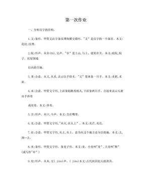 西南大学《文字学》全部(一、二、三、四批)作业.doc