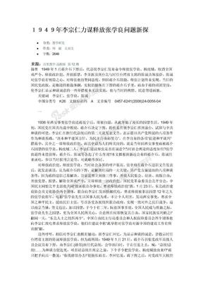 1949年李宗仁力谋释放张学良问题新探.doc