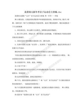 花蕾幼儿园冬季亲子运动会主持稿.doc.doc