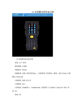 c8无线激光彩屏盘点机.doc