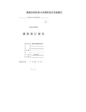 数据结构约瑟夫环课程设计实验报告.doc