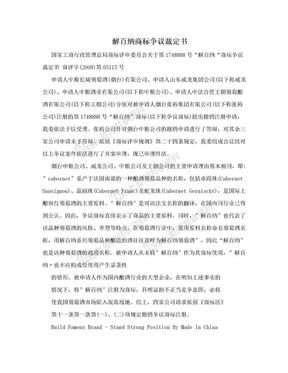 解百纳商标争议裁定书.doc