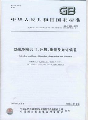 GBT702-2008热轧钢棒尺寸、外形、重量及允许偏差.pdf