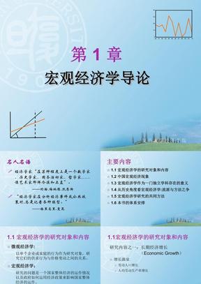 复旦袁志刚宏观01--第一章宏观经济学导论.ppt