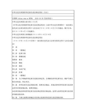 涉外民事关系法.doc