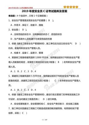 2019年度安全员培训C证考试题库.pdf