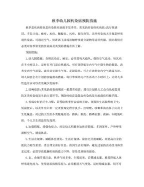 秋季幼儿园传染病预防措施.doc