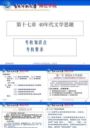 现代文学(17章) 40'文学思潮.ppt