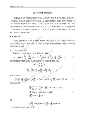 流体力学基本方程组总结.doc