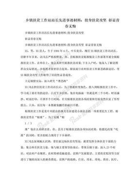 乡镇扶贫工作站站长先进事迹材料:投身扶贫攻坚  彰显青春无悔.doc
