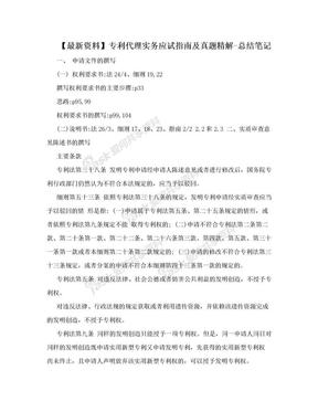 【最新资料】专利代理实务应试指南及真题精解-总结笔记.doc