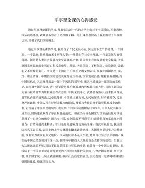 军事理论论文2000字.doc